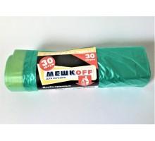 Пакет для мусора с зав. 30 л/30 шт. мешкофф Зеленые