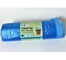 Пакет для мусора с зав. 30 л/30 шт Экстра Синие