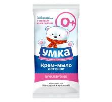Детское мыло Умкa классическое без отдушек 80г