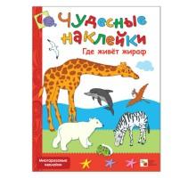 Книжка с наклейками Мозаика-Синтез Где живет жираф