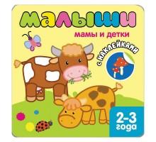 Книжка с наклейками Мозаика-Синтез Мамы и детки