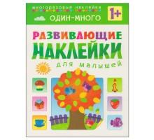 Книжка с наклейками Мозаика-Синтез Один-много