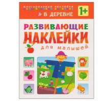 Книжка с наклейками Мозаика-Синтез В деревне