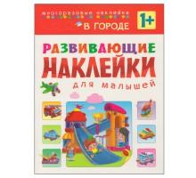 Книжка с наклейками Мозаика-Синтез В городе