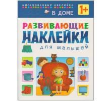 Книжка с наклейками Мозаика-Синтез В доме