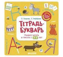 Книга Clever Тетрадь-Букварь Учимся читать и писать с 2-3лет