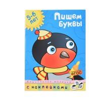 Книга Махаон Пишем буквы 5-6 лет Земцова О.Н.