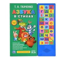 Книга УМка Азбука в стихах Т.А.Ткаченко
