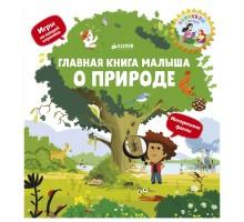 Книга Clever Главная книга малыша о природе