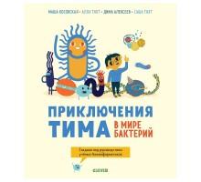 Книга Clever Приключения Тима в мире наук Приключения Тима в мире бактерий