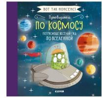 Книга Clever Вот так нонсенс Путеводитель по космосу Потрясающе весёлый гид по Вселенной