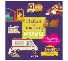 Книга Clever Найди и покажи Найди и покажи малыш Машины и машинки