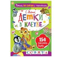 Книга АСТ Читаем по слогам с наклейками Детки в клетке