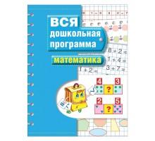 Пособие Росмэн Вся дошкольная программа Математика