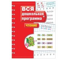 Пособие Росмэн Вся дошкольная программа Чтение
