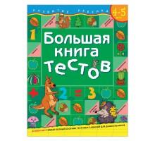 Пособие Росмэн Большая книга тестов 4-5лет