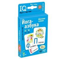 Карточки Айрис ПРЕСС Умные игры с картами Йога азбука