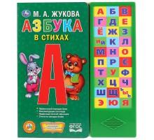Книга УМка Азбука в стихах Жукова музыкальная
