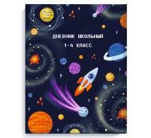 Дневник школьный Феникс + Космический корабль 1-4класс А5 48л