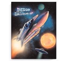 Дневник школьный Феникс + Ракета А5 48л