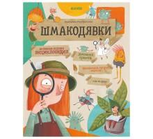 Книга Clever Шмакодявки Не совсем полная энциклопедия домашних существ носкошмыги тягуши наросли Рекубратская Е