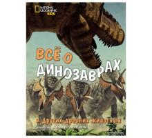 Энциклопедия Эксмо Всё о динозаврах и других древних животных