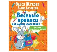 Книга АСТ веселые прописи для самых маленьких Готовим пальчики к письму