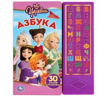 Книга УМка Азбука Царевны