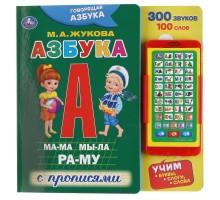 Книга УМка Говорящая азбука Жукова