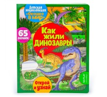 Книга ND PLAY Окошко в мир Как жили динозавры