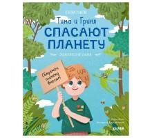 Книга Clever Экологические сказки Тима и Гриня спасают планету Ульева Елена