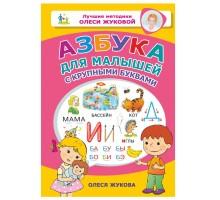 Азбука АСТ для малышей с крупными буквами