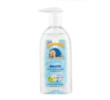 Мыло Моё солнышко для подмывания младенцев 200 мл