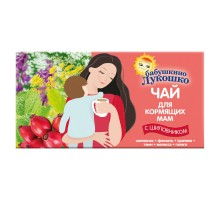Чай Бабушкино лукошко для кормящих мам шиповник 20г