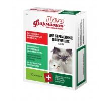 """Фармакс """"Фармавит NEO"""" витамины для беременных и кормящих кошек, 60 таб."""