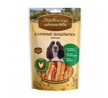 Деревенские лакомства куриные шашлычки нежные для собак (100% мясо)
