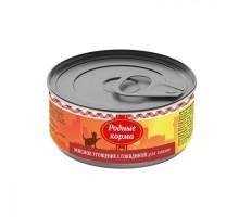 Родные корма консервы для котят, с говядиной