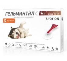 Гельминтал капли на холку от глистов, для собак более 10 кг, 2 пипетки по 2,5 мл, 20 г