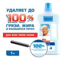 Mr.Proper средство для полов и стен Бережная уборка , 1 кг