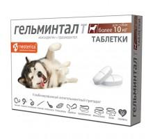 Гельминтал таблетки для собак более 10кг, 15 г