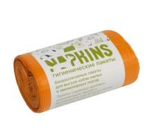NAPKINS (гигиенические пакеты)  БИОпакеты гигиенические для выгула собак малых и миниатюрных пород, оранжевые, 25 г