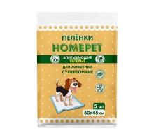 Homepet впитывающие пеленки для животных гелевые 60х45 см, 250 г